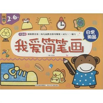 《我爱简笔画:2-6岁(升级版)日常用品
