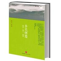 乡关何处—故乡·故人·故事(野夫的命运之书,章诒和作序推荐)