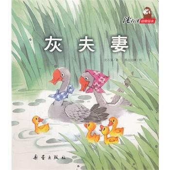 灰夫妻-沈石溪动物绘本