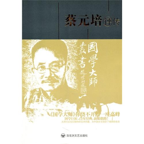 蔡元培评传 第2版