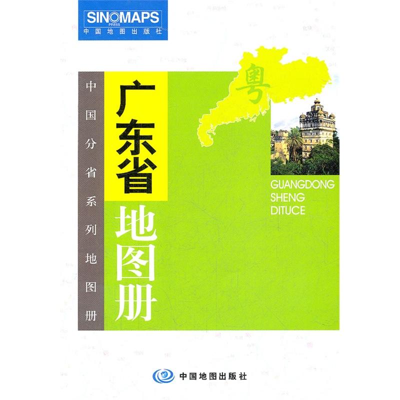 《广东省地图册》中国地地图出版社