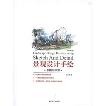 景观设计手绘:草图与细节 孙述虎