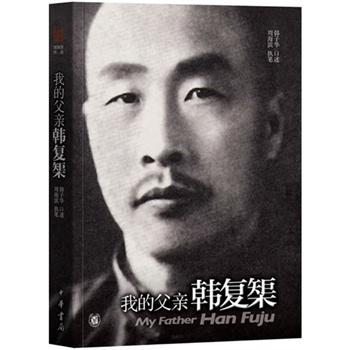 我的父亲韩复榘(起于冯玉祥军中,死于蒋介石手下;完整再现民国枭雄韩复榘的真实人生。)