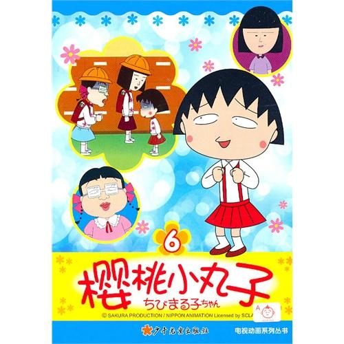 樱桃小丸子电视动画系列丛书6