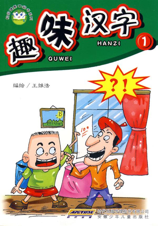 趣味汉字1(校园健康口袋书系)