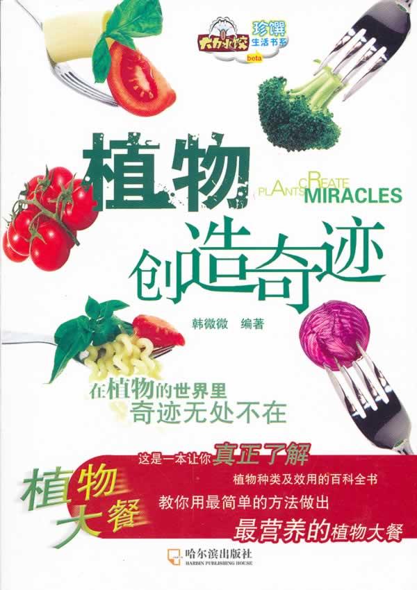 植物创造奇迹