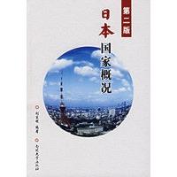 《日本国家概况(第二版)》-点击查看大尺寸图片!