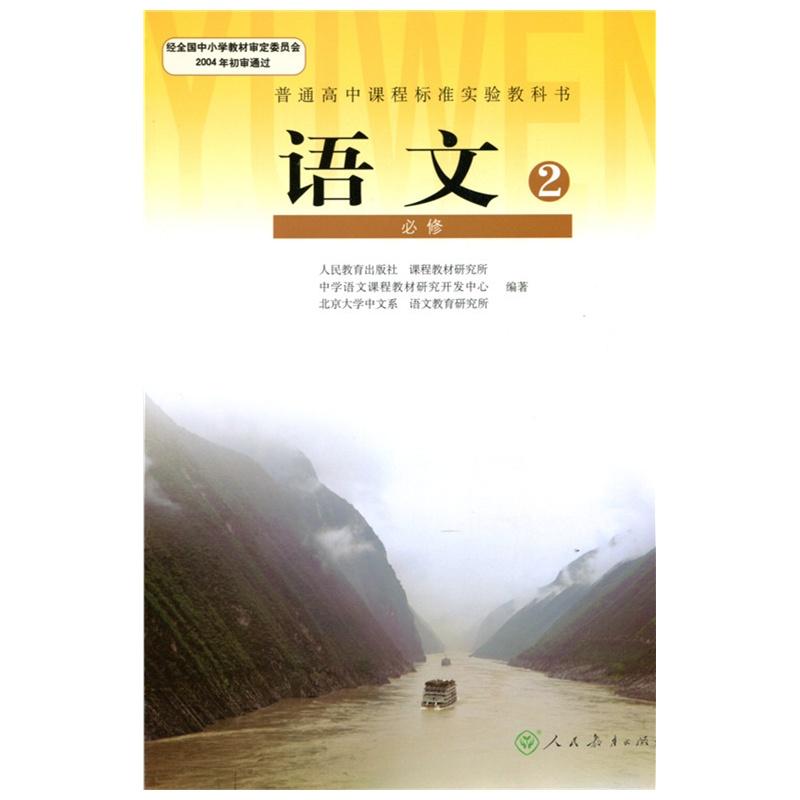 陈力人民教育出版社高高中血象性图片