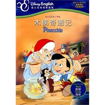 《迪士尼双语小影院:木偶奇遇记(迪士尼英语家庭版)