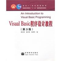 VisualBasic程序设计教程(第3版