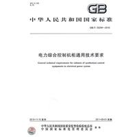 电力综合控制机柜通用技术要求GB