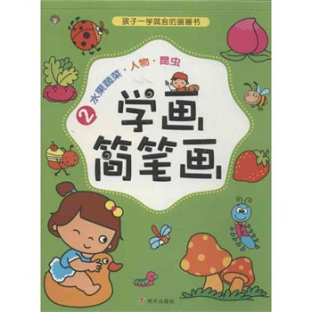 8元简笔画d横版 水果蔬菜