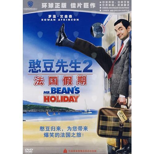 憨豆先生:亡命夺宝(3dvd)热销品