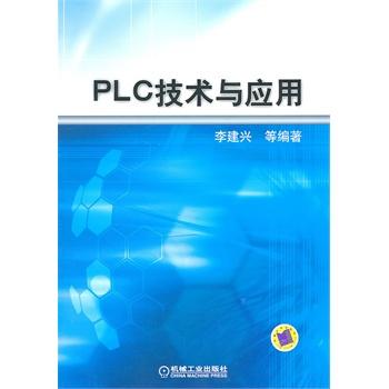 电气控制与plc技术应用实训教程