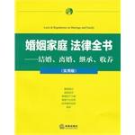 婚姻家庭 法律全书:结婚、离婚、继承、收养(实用版)