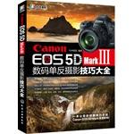 Canon EOS 5D Mark Ⅲ数码单反摄影技巧大全