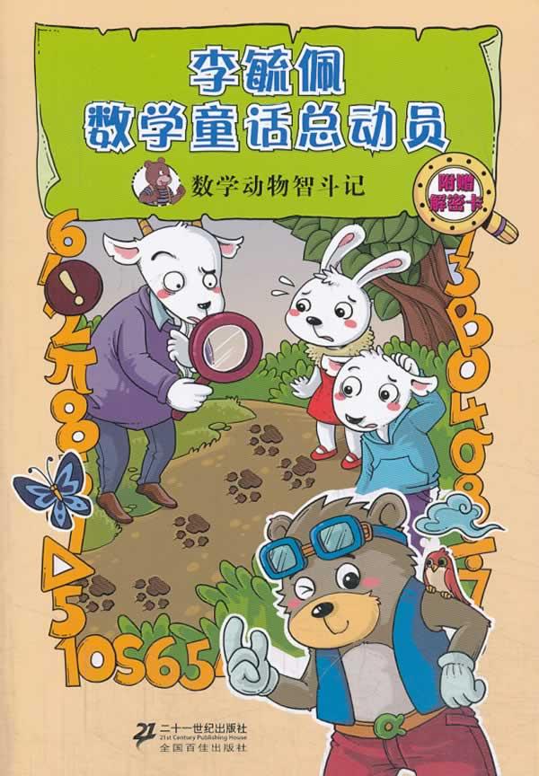 数学动物智斗记 李毓佩数学童话总动员 数学动物园系列