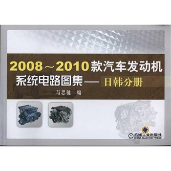 《2008-2010款汽车发动机系统电路图集