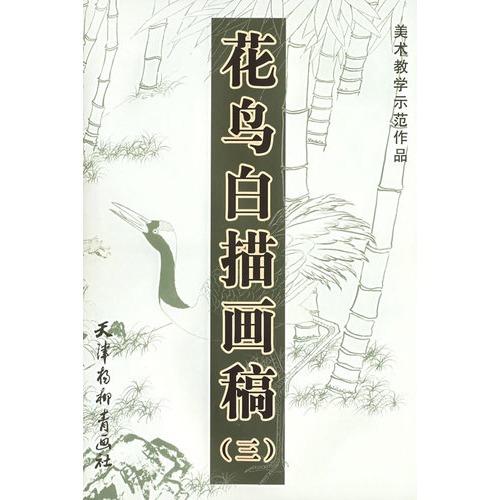 花鸟白描画稿3 [平装] 商品介绍 美术教学示范作品  松树丹顶鹤  竹子