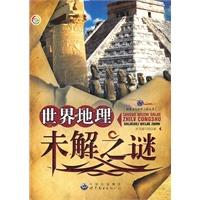 《探索未知世界之旅丛书:世界地理未解之谜》封面