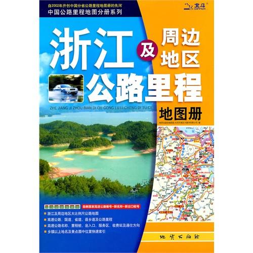 浙江及周边地区公路里程地图册20