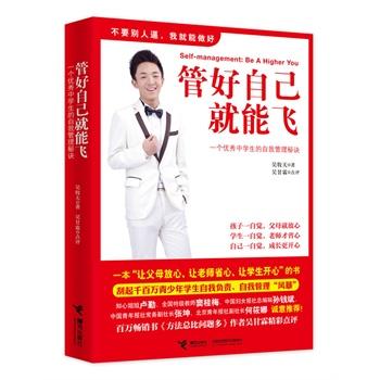 吴牧天新书《管好自己就能飞》接力出版社出版