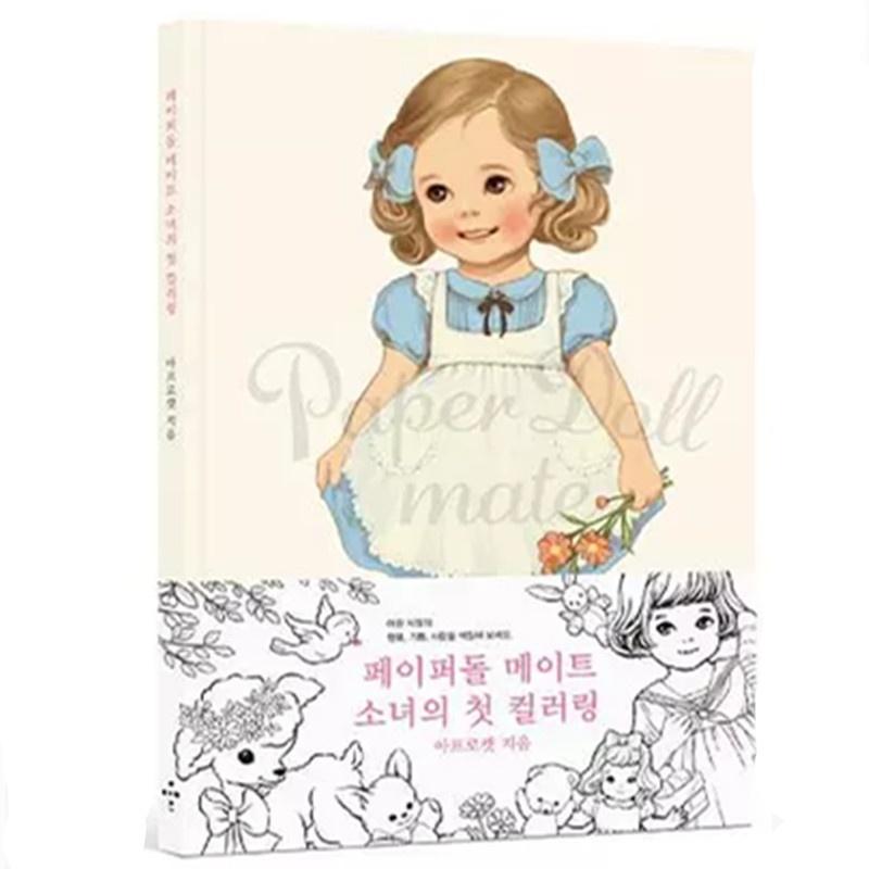 韩国原版 afrocat可爱女孩涂鸦填色绘画书