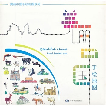 《美丽中国手绘地图 本社》_简介_书评_在线阅读-当当