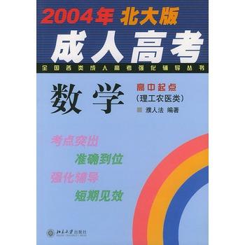 数学高中起点 理工农医类 2004年北大版成人高考全国各类