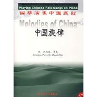 《钢琴演奏中国民歌(附光盘)/中国旋律》封面
