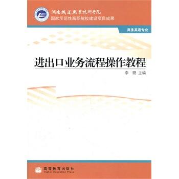 《进出口业务流程操作教程(商务英语专业)》李璐