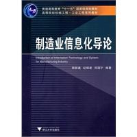 《制造业信息化导论》封面