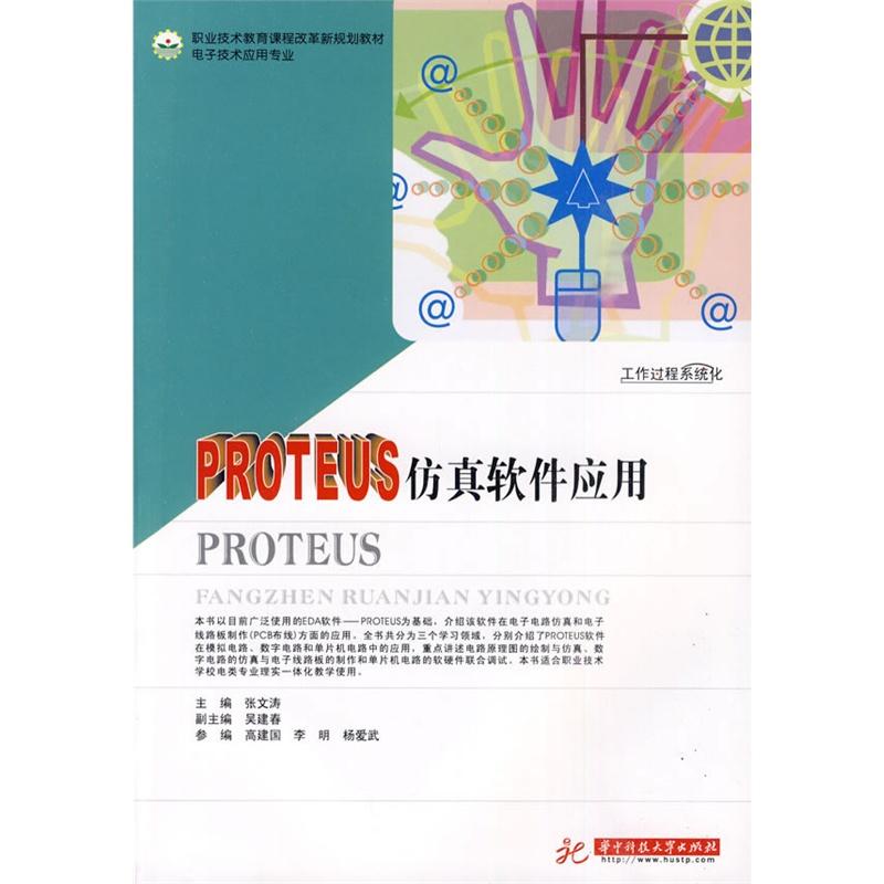 《proteus仿真软件应用》张文涛