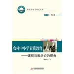 农村中小学素质教育——课程与教学论的视角(曹俊军)
