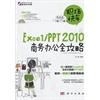 ְ���쳵 Excel/PPT 2010����칫ȫ����