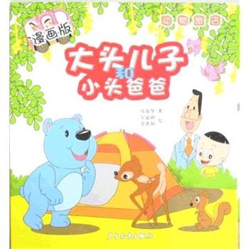 大头儿子和小头爸爸/漫画版动物旅店