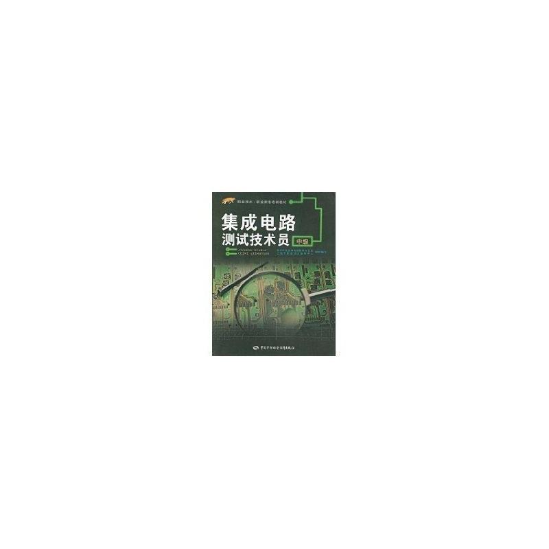【集成电路测试技术员(中级)(1+x)