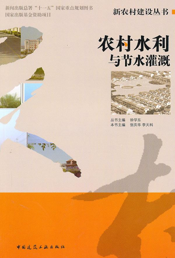 农村水利与节水灌溉图片