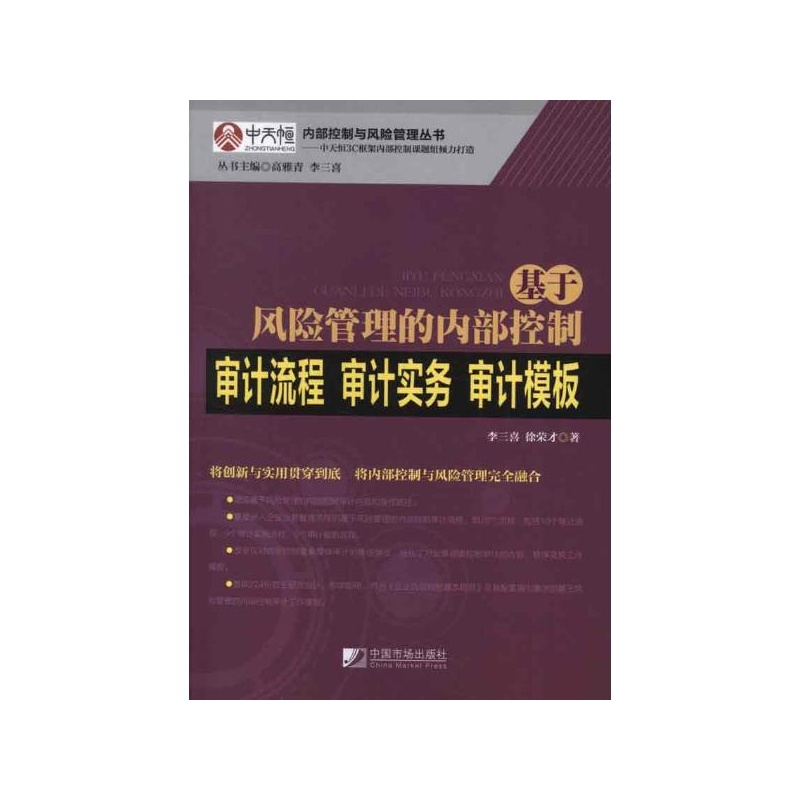 《基于风险管理的内部控制审计流程·审计实务·审计