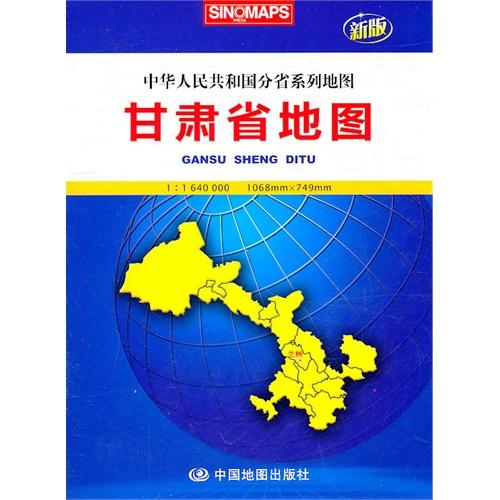 《甘肃省地图》封面