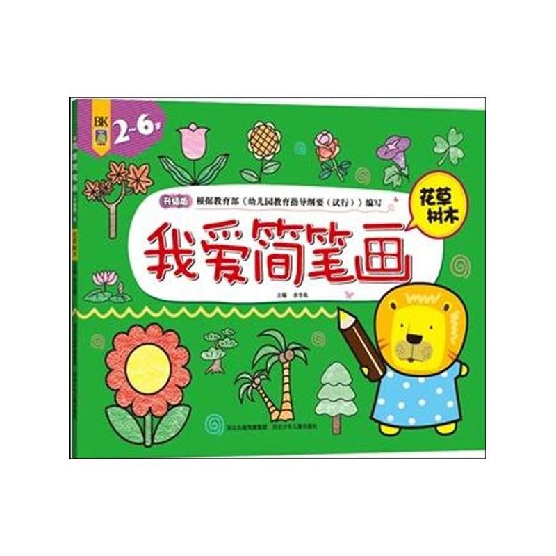 我爱简笔画 花草树木 2 6岁 升级版