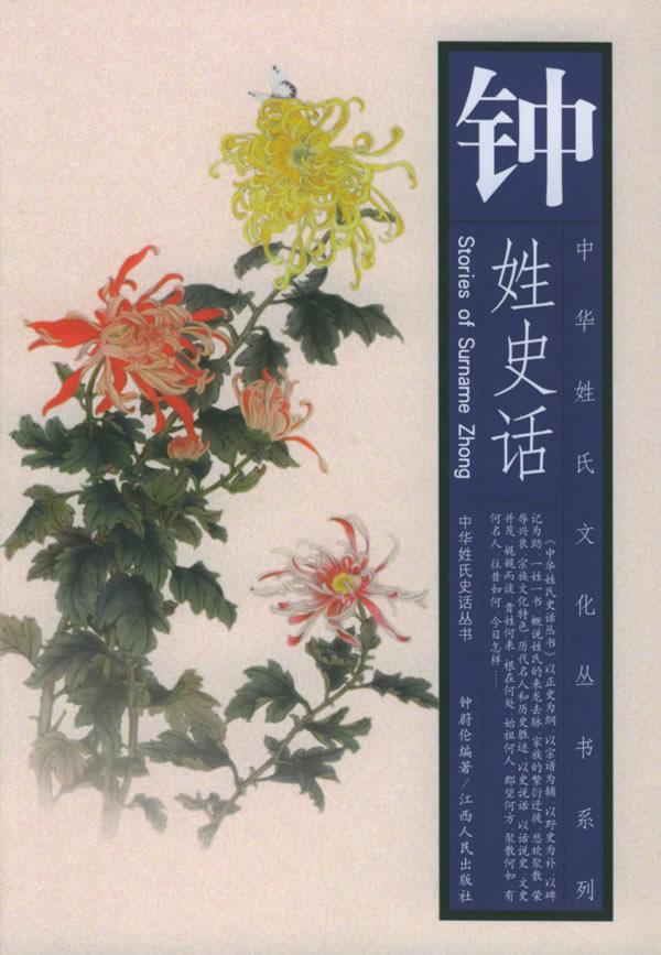 钟姓史话——中华姓氏文化丛书系列·中华姓氏史话
