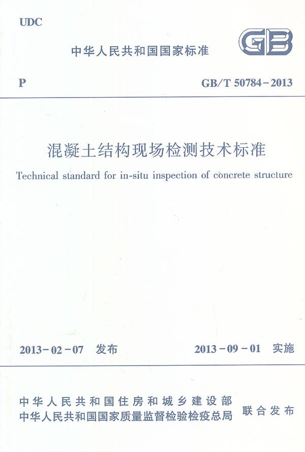 混凝土结构现场检测技术标准