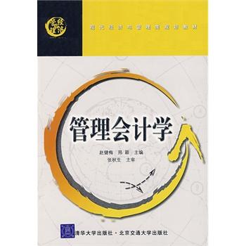 会计专业资格�y.i_管理会计学(电子书)