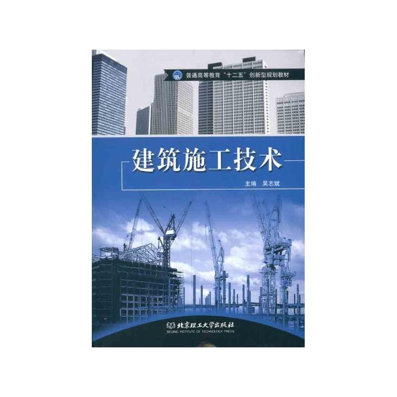 【建筑施工技术 吴志斌图片】高清图