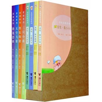 麦兜麦唛系列珍藏版 8册 ¥72