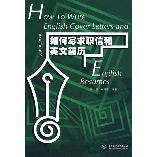 如何写求职信和英文简历图片