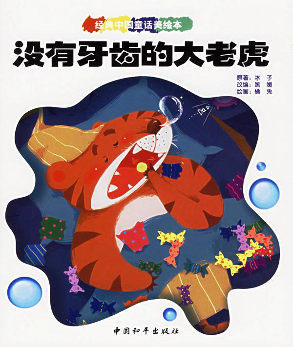 没有牙齿的 大 老虎 经典中国童话美 绘本