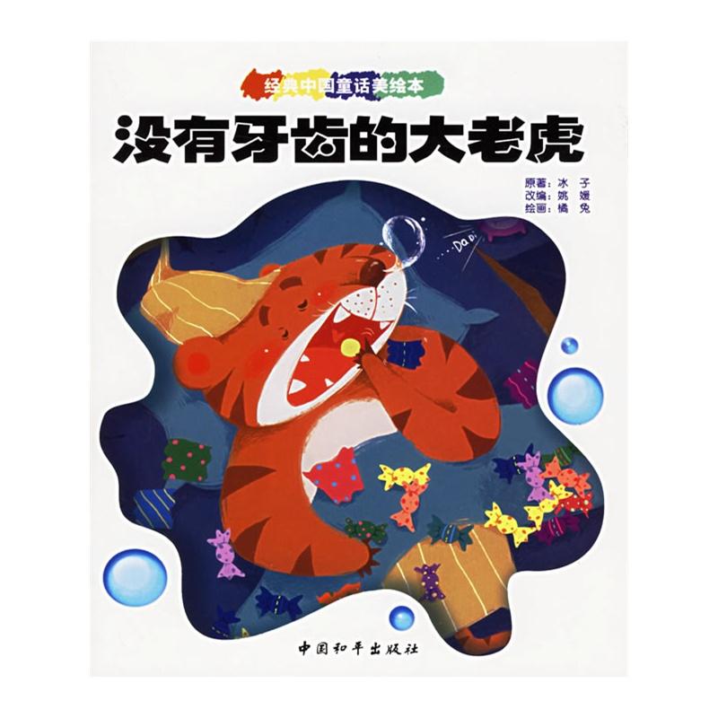 没有牙齿的大老虎——经典中国童话美绘本