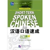 汉语口语速成:入门篇上